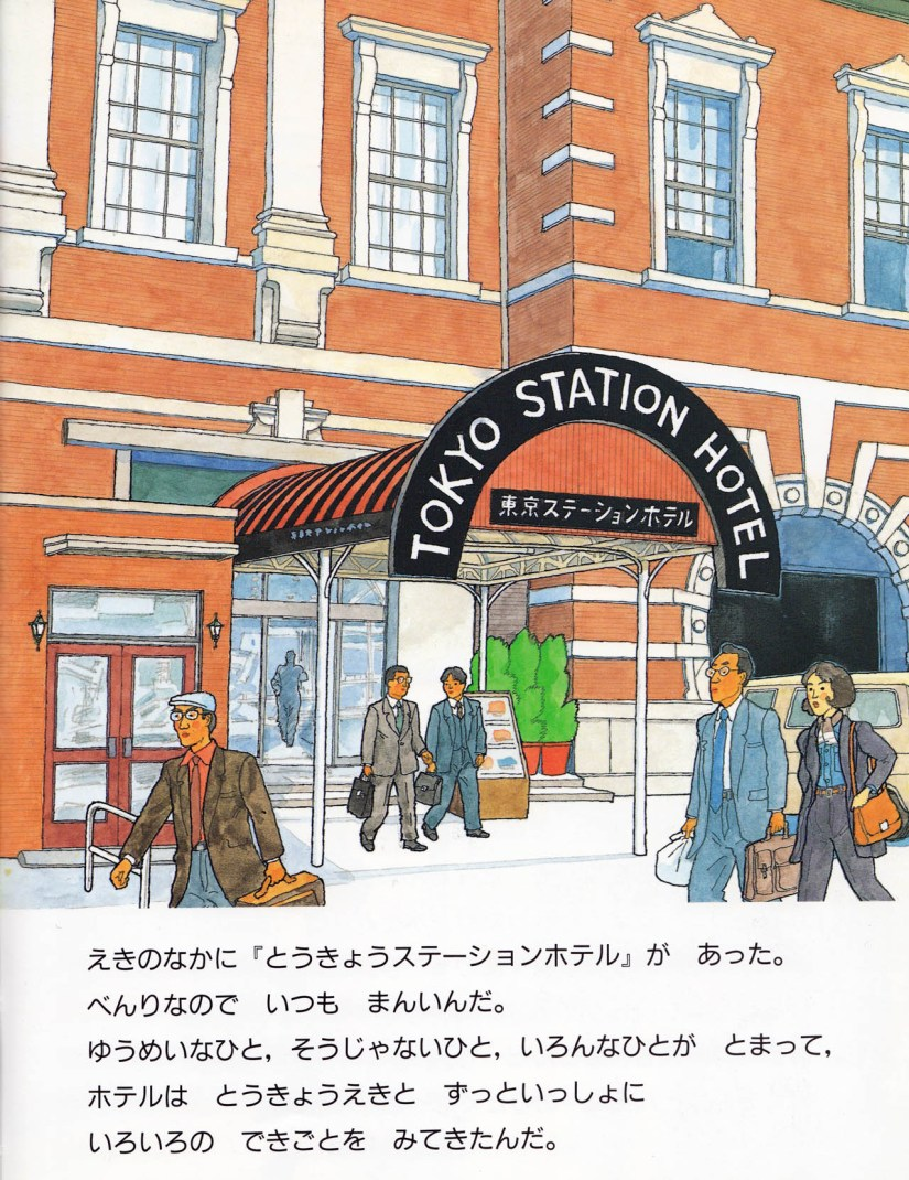 Japan-in-Berlin-The-Tokyo-Station-Hotel-100-Jahre-Kinderbuch