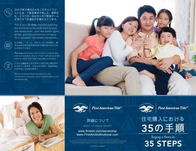 住宅購入における 35の手順