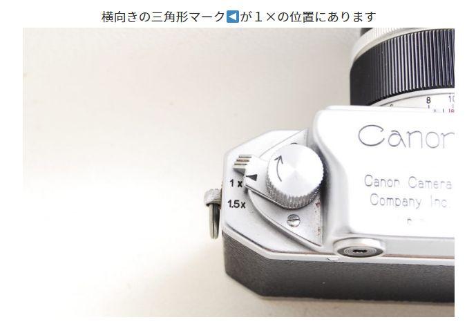 Canon II D(2D)型フォーカルプレーン式カメラ倍率切替レバー
