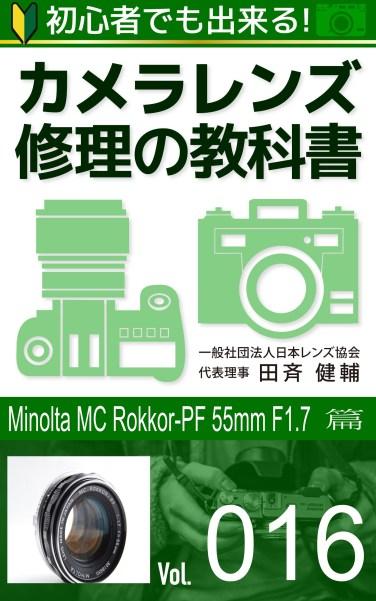 初心者でも出来る!カメラレンズ修理の教科書Vol.016 Minolta MC Rokkor-PF 55mm F1.7篇 Kindle版