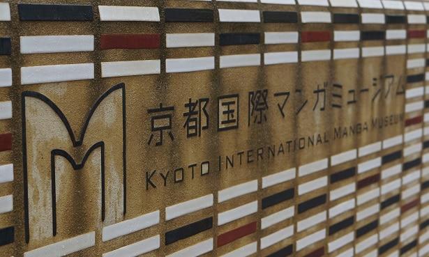 kyoto que faire