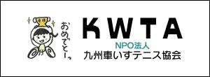 九州車いすテニス協会