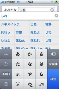 """死ね means """"fuck you"""" in Japanese"""