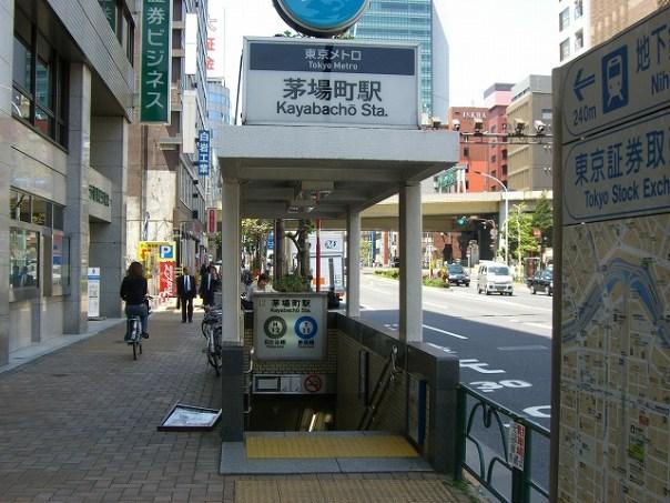 Why is Kayabachō called Kayabachō?