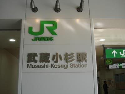 """Musashi-Kosugi Station in East Bumfuck, otherwise known as Kanagawa. One of many stations that bare the name """"Musashi."""""""
