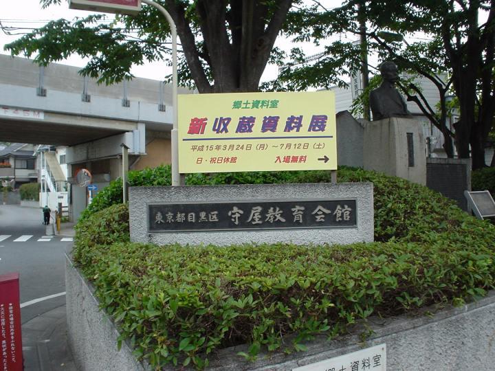 Sign in front of the Moriya Kaikan.