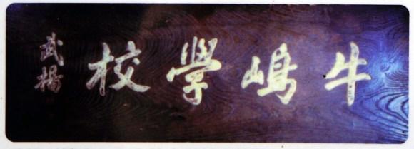 Takeaki's calligraphy