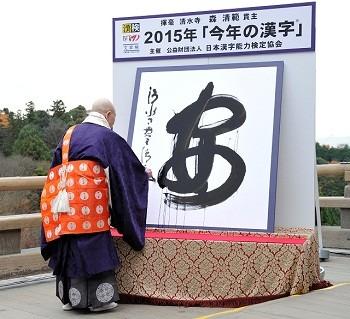 an kanji 2015