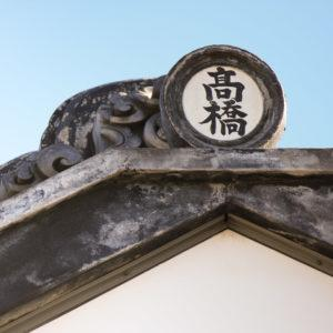 "Onigawara with family name ""Takahashi"" written on it instead of a demon or animal"