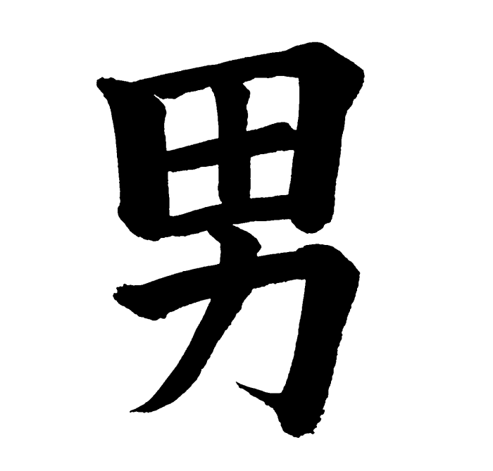 kanji for tourists - otoko - men