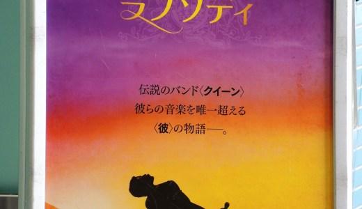 🎬映画「ボヘミアン・ラプソディ」CD・DVD・ブルーレイ・楽譜・本・ポスター・Tシャツ・iPhoneケース