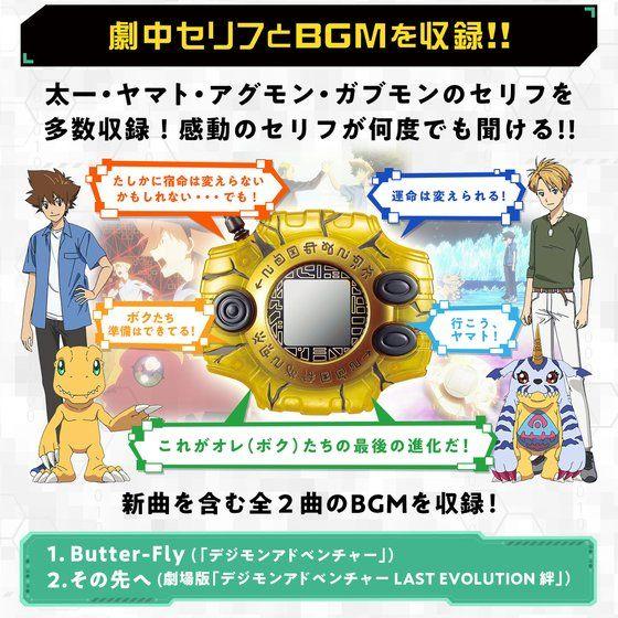 Digimon Adventure Complete Selection Animation DIGIVICE Last Evolution Bandai