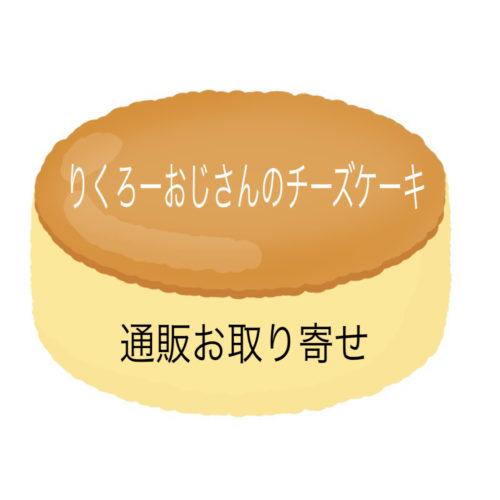 梅田 り くろ ー おじさん の チーズ ケーキ