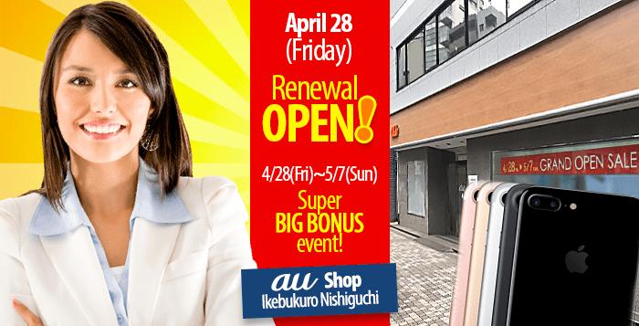 2017-04-25-au-IKEBUKURO-NISHIGUCHI(700x357)3