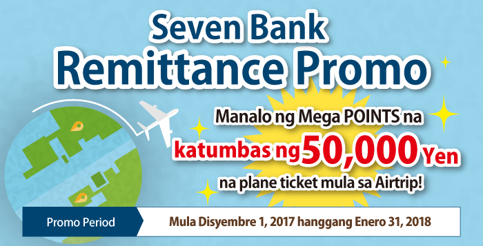 Holiday Season Promo・Seven Bank