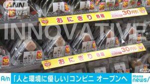 Innovative Shops