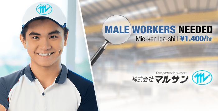 Male workers needed