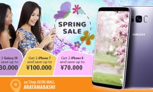 Aichi - Spring sale!