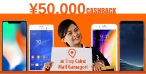 Promo: NEW iPhone & Galaxy