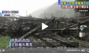 Heavy rains on Hida region causes landslides in Gifu prefecture Gero City