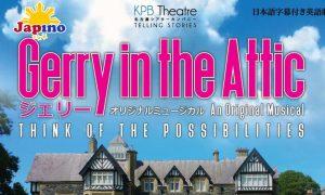 Aichi: KPB Theatre