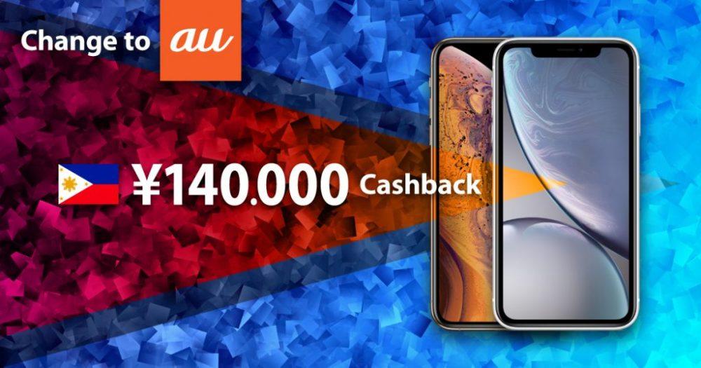 NAGOYA: iPhone Promo・Cashback