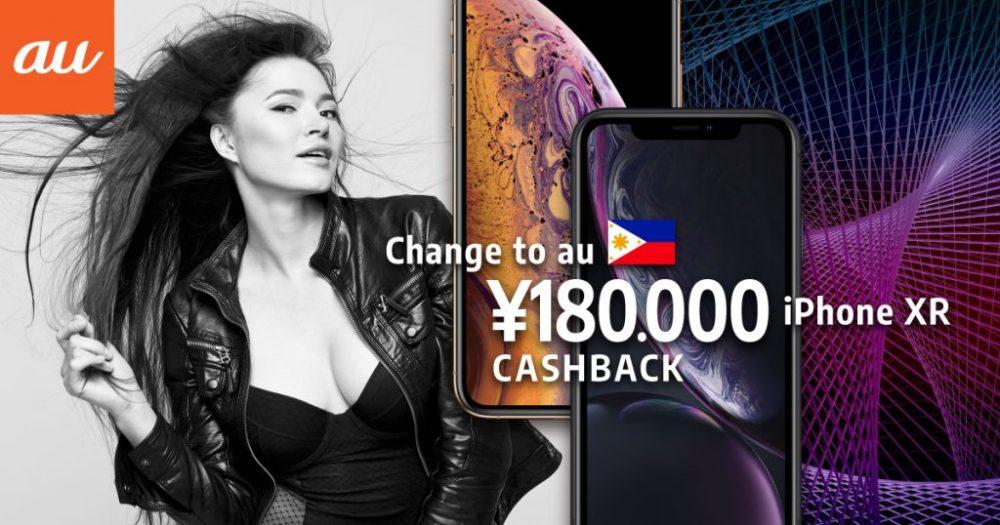 AICHI: iPhone Promo!