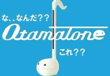 El Otamatone (オタマトーン), un curioso instrumento musical japonés