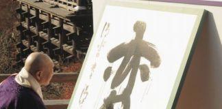 Ceremonia del Kanji del Año en el templo Kiyomizu de Kioto (foto de la ceremonia del año 2008)