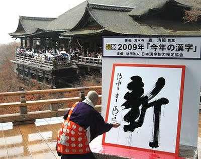 Ceremonia del Kanji del año 2009 en el templo Kiyomizu de Kioto