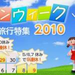 """La """"Semana Dorada"""" en Japón: las vacaciones más largas del año"""