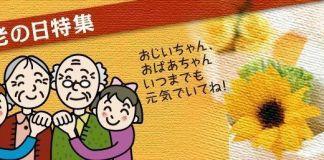 El Día del Respeto a los Mayores en Japón (敬老の日, Keirō No Hi)