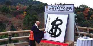 Rituales de Japón: ceremonia del Kanji del Año durante el Día del Kanji. Templo Kiyomizu (Kioto). Foto de la ceremonia de 2015