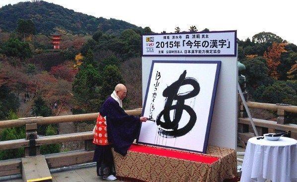 Ceremonia de presentación del Kanji del Año 2015 (Kiyomizudera, Kioto)