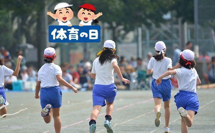 Día del Deporte @ Japón