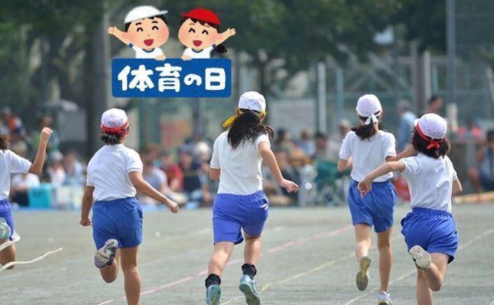 Festivos en Japón: Día del Deporte(体育の日)