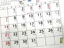 Calendario de festivos nacionales de Japón