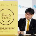"""Los """"viernes premium"""" de Japón: trabajar menos y consumir más"""