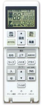 Mando a distancia de un climatizador japonés