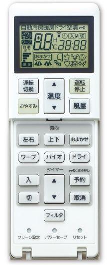 Cómo usar un climatizador en Japón.