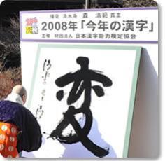 Imagen de la ceremonia del kanji de 2008