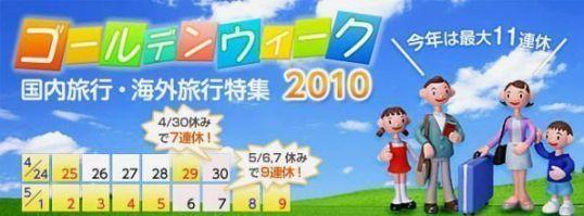 La Golden Week o Semana Dorada en Japón