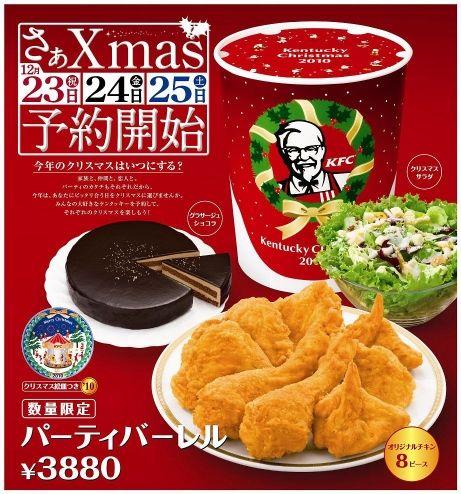 Comer pollo frito del KFC es toda una tradición navideña en Japón