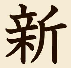 """Kanji de 2009: """"shin"""" o """"atarashi"""", que significa """"nuevo"""
