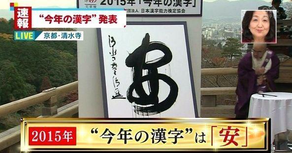 """Celebración de la ceremonia del """"kanji del año"""" (今年の漢字) en el templo Kiyomizu de Kioto (Japón) en 2015 retransmitida por TV"""