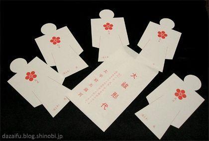 Katashiro, el amuleto del ritual Nagoshi No Harae para recibir al verano