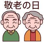 """""""Día del Respeto a los Mayores"""" (敬老の日, Keirō no hi)"""