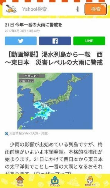 Predicción del 20 de junio de 2017 alertando de fuertes lluvias entrando por el sur de Japón