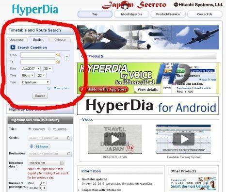 Web de Hyperdia para planificar rutas en tren por Japón. Muy sencillo.