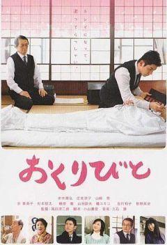 """Cartel de """"Despedidas"""" (""""おくりびと"""", 2008)"""